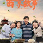 Phim Tây Kinh Cố Sự ( Review đánh giá và Xem phim Trung Quốc)