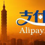 Cách tạo đăng ký tài khoản Alipay Trung Quốc (quốc tế) xác thực