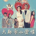 Xem phim Đại Đô Thị Tiểu Ái Tình hay